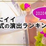 「本当にイイ結婚式の演出ランキング10!」2020年版